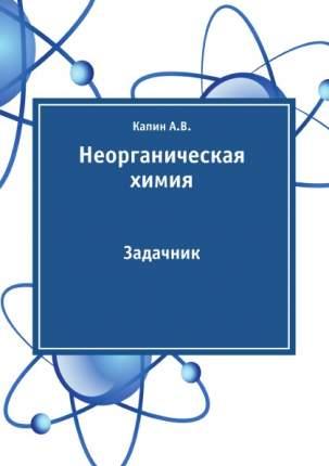 Неорганическая Химия, Задачник