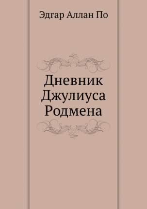 Книга Дневник Джулиуса Родмена