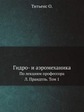 Гидро- и Аэромеханика, по лекциям профессора л, прандтль, том 1