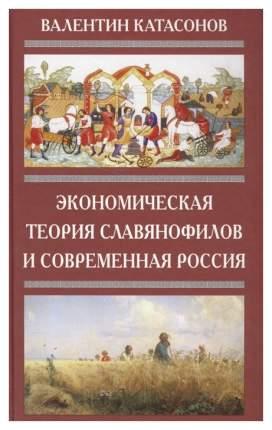 Экономическая теория Славянофилов и Современная Россия