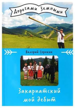 Книга Закарпатский мой дебют