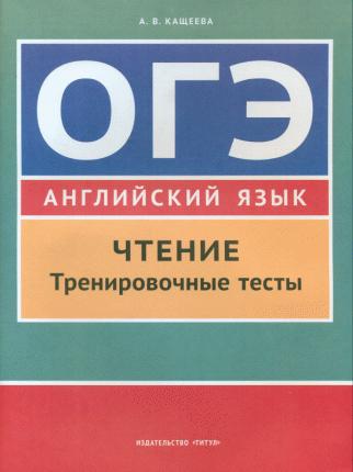 Кащеева, Учебное пособие, ОГЭ, Чтение, Тренировочные тесты, Английский язык,