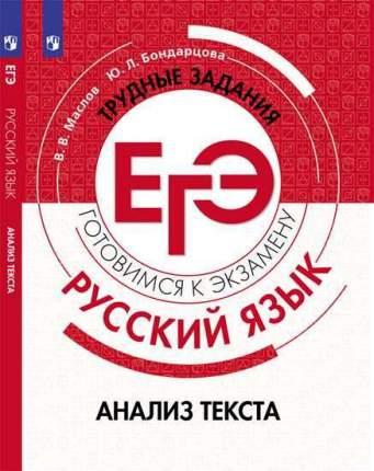 Маслов, Русский язык, Трудные задания ЕГЭ, Анализ текста, Готовимся к экзамену,