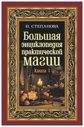 Большая Энциклопедия практической Магии