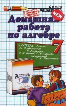 Др Макарычев. Алгебра 7 кл. ( к Новому Учебнику). Морозов. (Фгос).