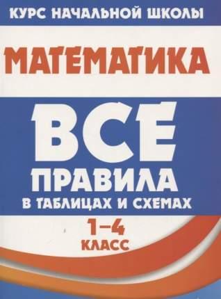 Математика. Все правила в таблицах и схемах. 1-4 кл. /Латышева.