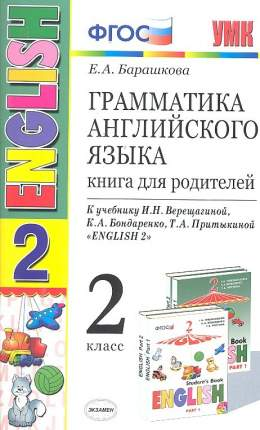 Умк Верещагина. Англ. Язык. книга для Родителей 2 кл. (2-Й Год). Белый. Барашкова. Фгос.