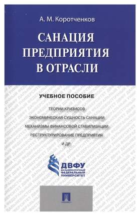Санация предприятия В Отрасл и Учебное пособие