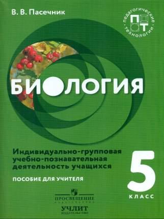 Биология. 5 кл. пособие для Учителей