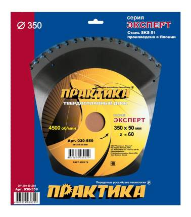 Диск по дереву для дисковых пил Практика 030-559