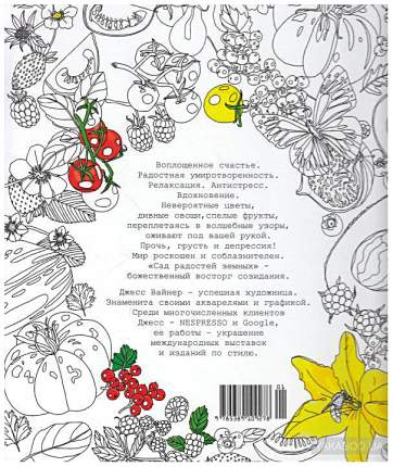 Книга для творчества и мечты Махаон Арт-терапия Сад радостей земных
