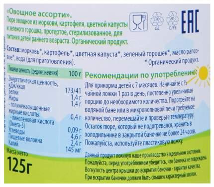 Пюре овощное HiPP Овощное ассорти с 7 месяцев 125 г