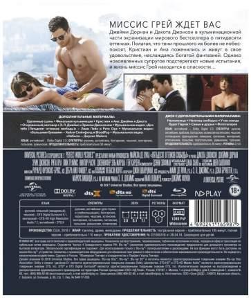 BLU-RAY-видеодиск +DVD Пятьдесят оттенков свободы (Полная и кинотеатральная версии)