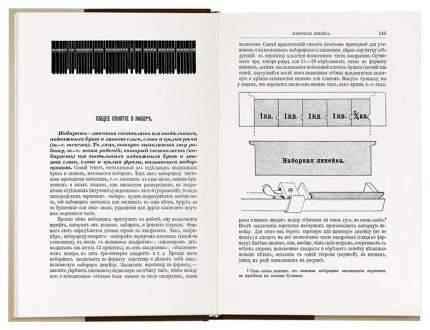 Книга 'Краткие сведения по типографскому делу', Петр Коломнин