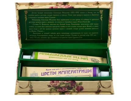 Подарочный набор кремов для рук Цветы Императрицы