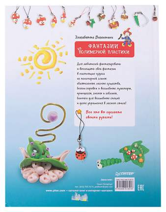 Книга питер Визентини Элизабетта Фантазии из полимерной пластики
