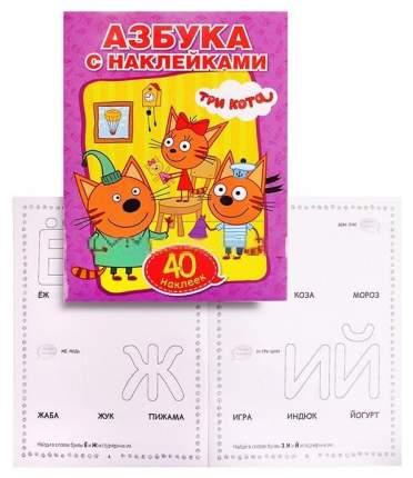 Раскраска С наклейками Умка три кота - Учим Азбуку и Цифры