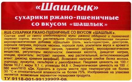 Сухарики Воронцовские ржаные шашлык 80 г