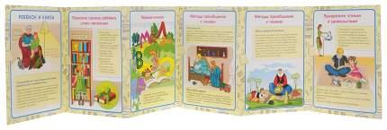 Ребёнок и книга. Ширмы с информацией для родителей и педагогов из 6 секций