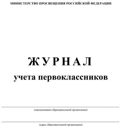 Учитель Классные журналы. Общие журналы для ОУ. Журнал учёта первоклассников КЖ-128