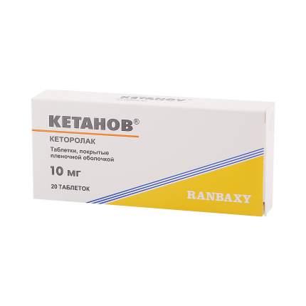 Кетанов таблетки 10 мг 20 шт.