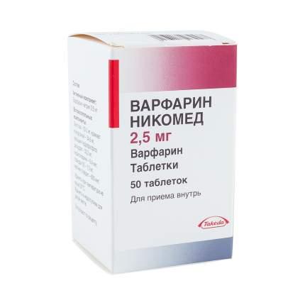 Варфарин-Никомед таблетки 2,5 мг 50 шт.
