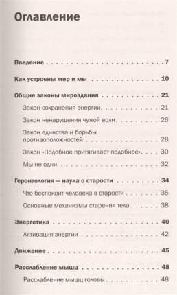 Книга Возраст Не причина для Старост и Секреты Долголетия От Доктора Божьева.