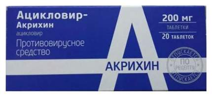 Ацикловир таблетки 200 мг 20 шт. Акрихин