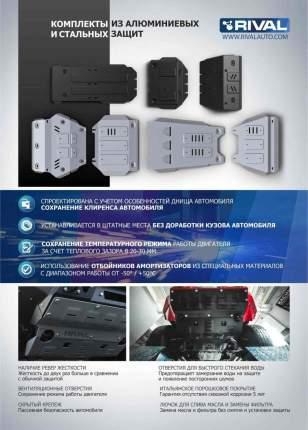 Защита картера и КПП Rival Ford Fiesta VI 2008-2015 2015-н.в., сталь 1.5 мм, 111.1805.2