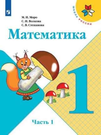 Учебник Математика. 1 класс. В 2 ч. Часть 1