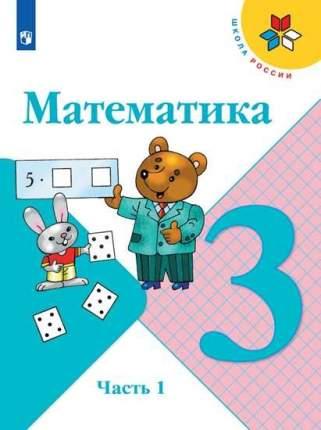 Учебник Математика. 3 класс. В 2 ч. Часть 1