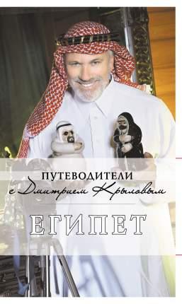 Египет Путеводитель Эксмо 978-5-699-47935-1