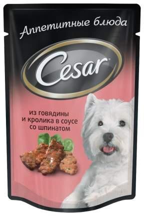 Влажный корм для собак Cesar, говядина и кролик в соусе со шпинатом, 24шт, 100г