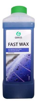 Воск холодный для быстрой сушки Grass Fast Wax 110100 1 л