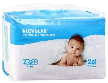 Подгузники Lovular NB (2-5 кг), 32 шт.