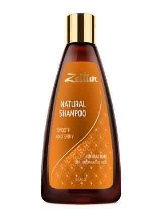 Шампунь №9 Zeitun Гладкость и Блеск для тусклых и непослушных волос 250 мл