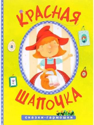Книжка-Гармошка Мозаика-Синтез красная Шапочка (Мс10897)