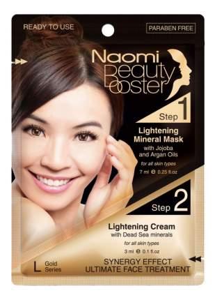 """Комплексный уход за лицом: осветляющая маска с маслом жожоба и осветляющий крем """"NAOMI"""""""