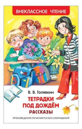 Книжка Росмэн тетрадки под Дождем, В. В. Голявкин