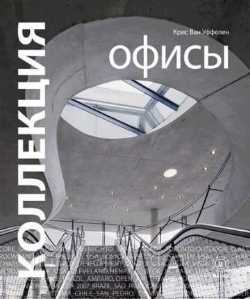 Книга Коллекция, Офисы