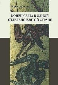Книга Конец Света В Одной Отдельно Взятой Стране