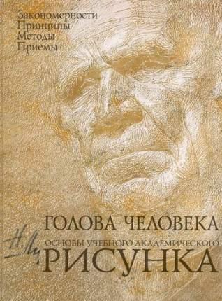 Голова человека, Основы учебного академического рисунка