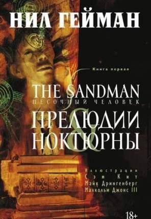 Графический роман The Sandman, Песочный человек. Книга 1, Прелюдии и ноктюрны