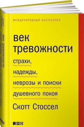 Книга Век тревожности: Страхи, надежды, неврозы и поиски душевного покоя