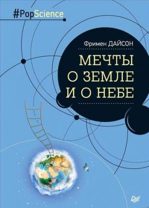 Книга Мечты о Земле и о небе