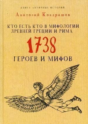 Кто Есть кто В Мифологии Древней Греции и Рима, 1738 Героев и Мифов