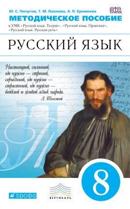 Русский Язык, 8 класс Методическое пособие
