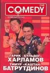 Гарик Бульдог Харламов и тимур каштан Батрутдинов, комеди клаб
