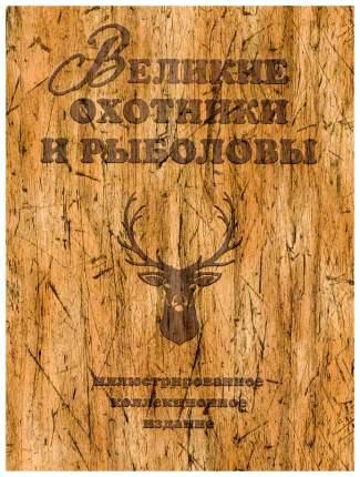 Великие Охотники и Рыболовы Иллюстрированное коллекционное Издание