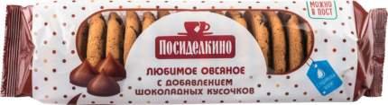 Печенье овсянное Посиделкино с добавлением шоколадных кусочков 310 г
